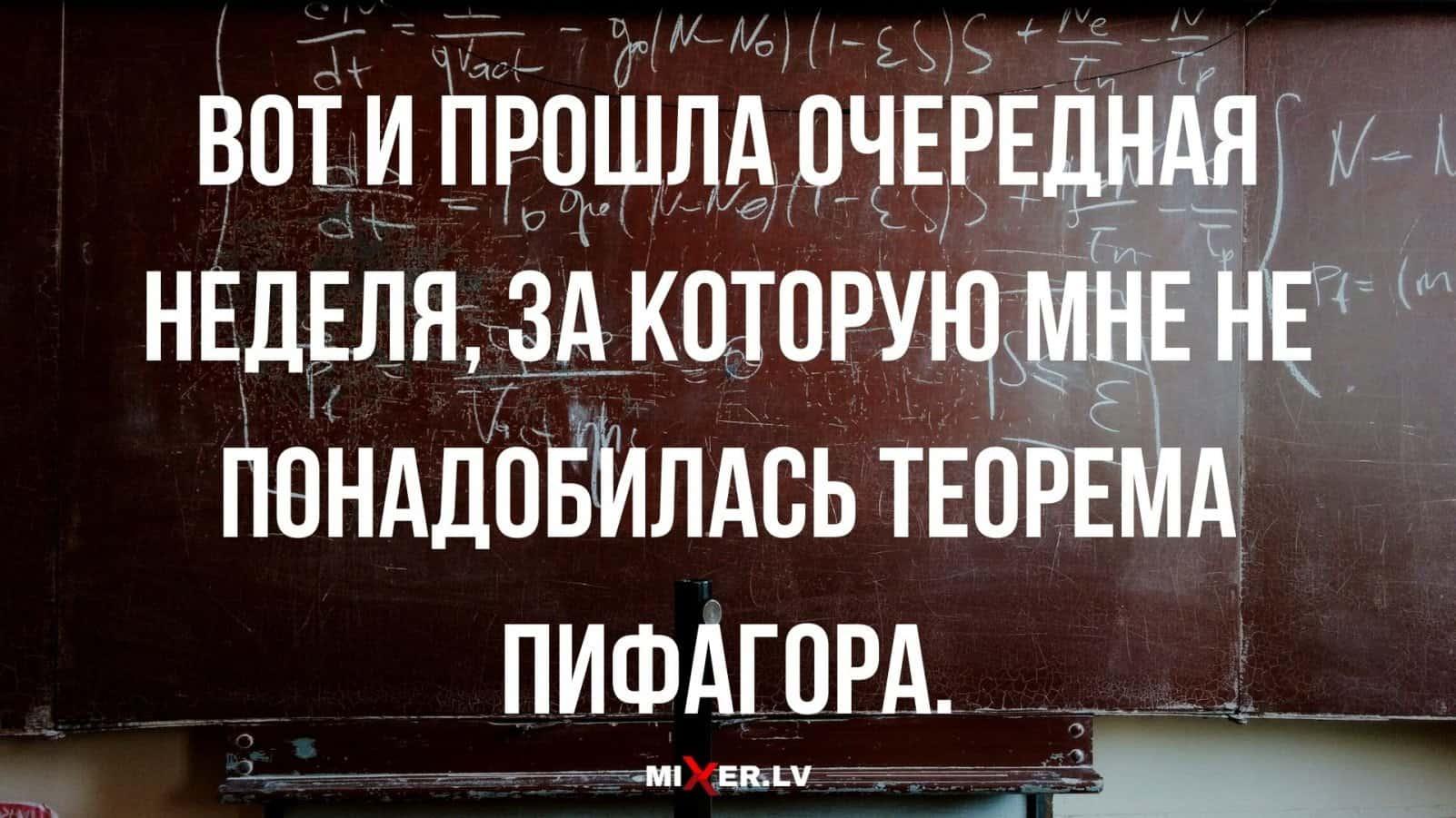 20 смешных анекдотов и шуток юмора и про теорему Пифагора