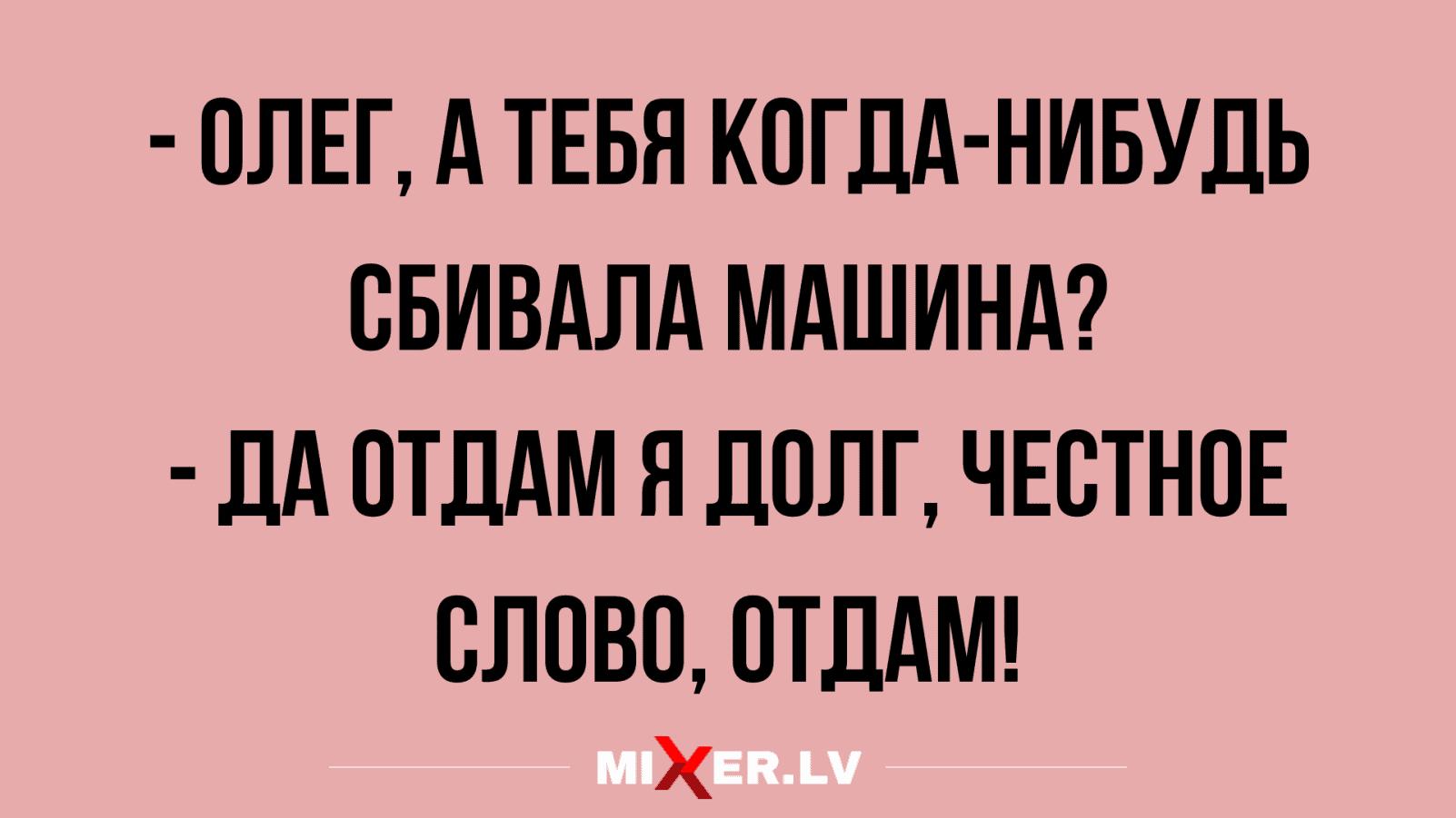 30 только смешных анекдотов и про Олега