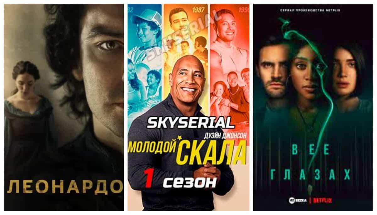 7 абсолютно новых сериалов, от которых невозможно оторваться!