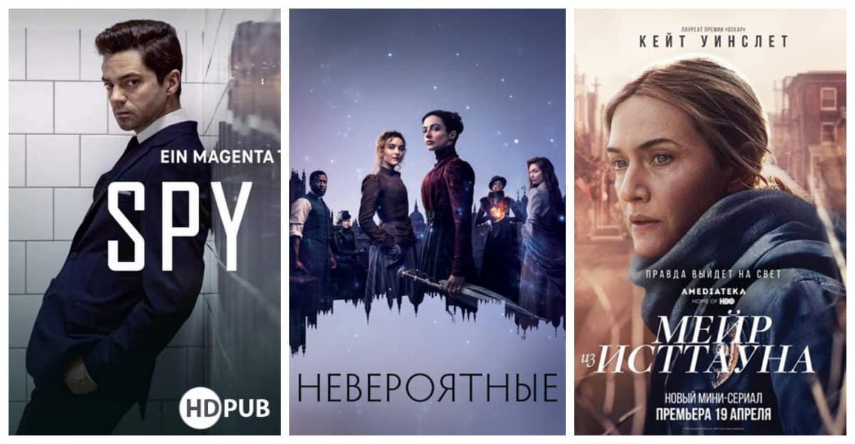 7 интересных сериалов, которые мы начали смотреть в апреле