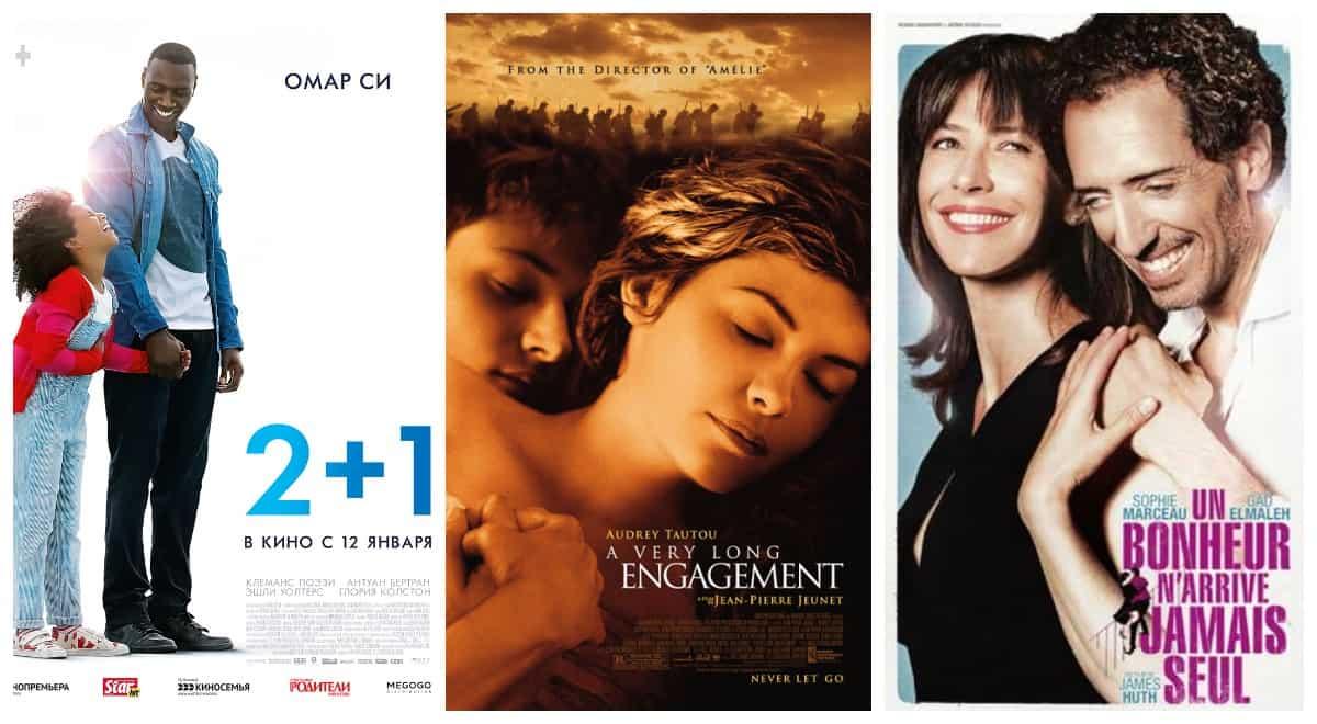 10 небанальных французских фильмов для вечернего просмотра