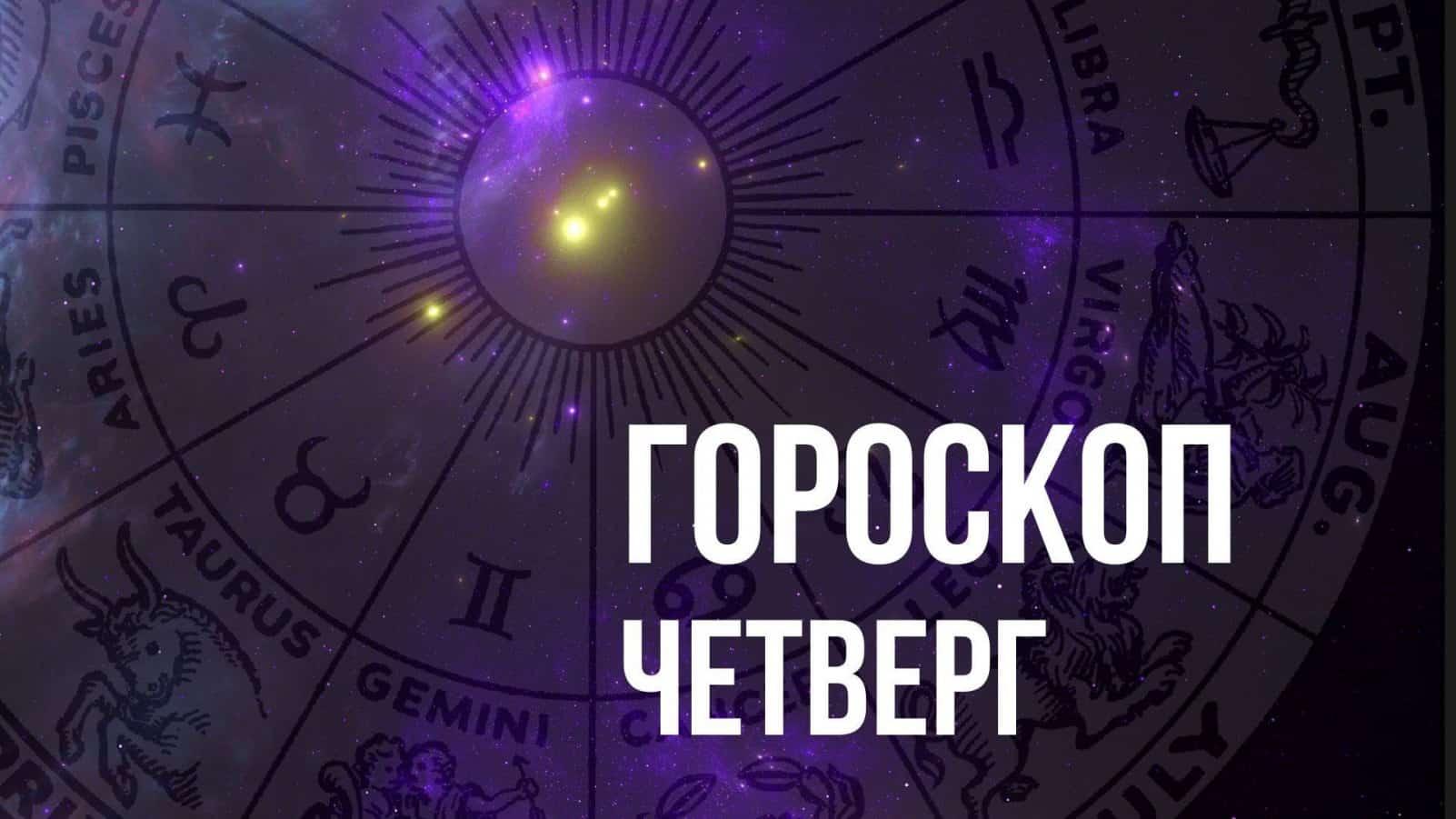 Гороскоп на четверг 13 мая для каждого знака Зодиака