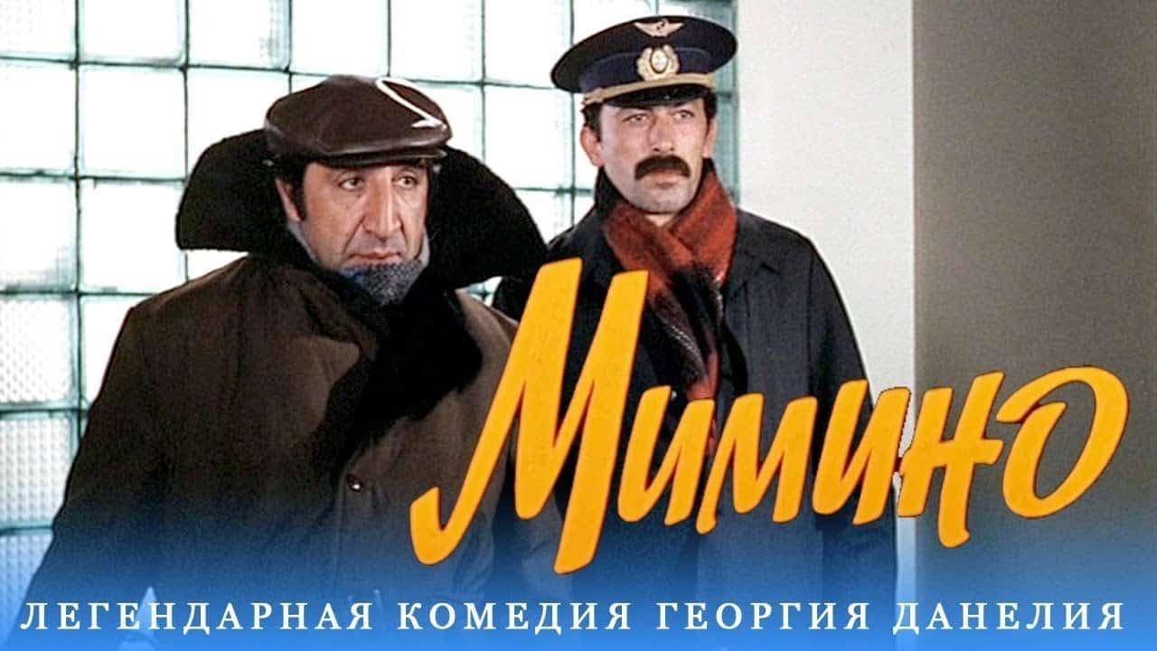 """20 ностальгических фактов о фильме """"Мимино"""""""