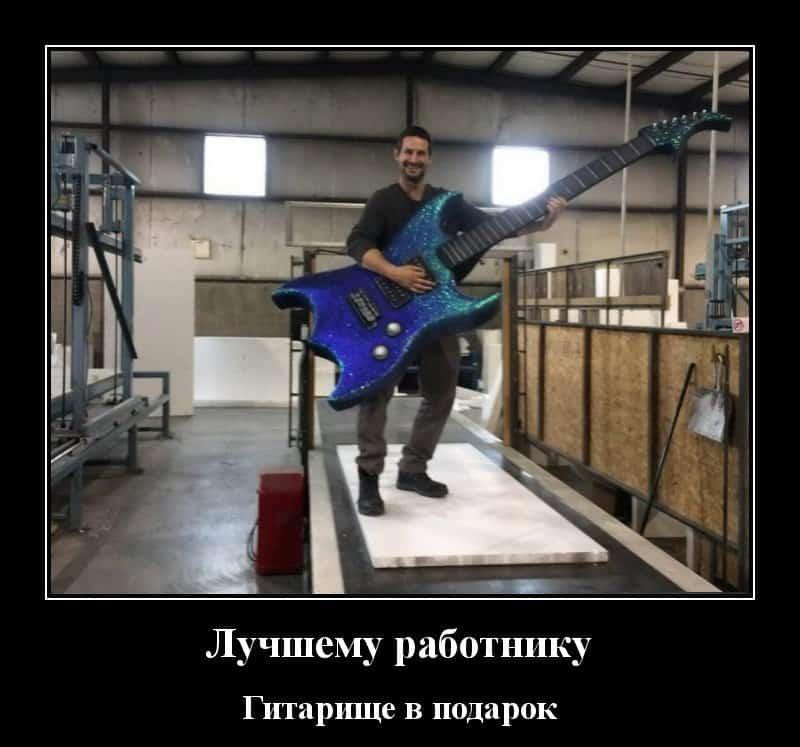 Демотиваторы, картинки под настроение и гитарище