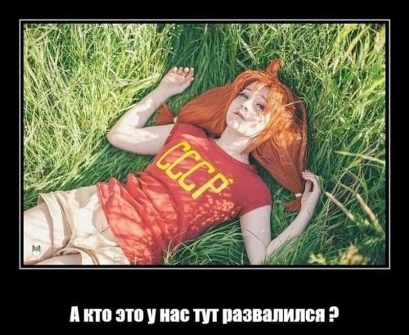 Свежие демотиваторы: хорошее настроение и СССР