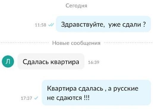 Обьявления, которые писали сумасшедшие люди и русские не сдаются