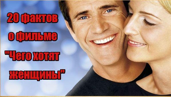 """20 забавных фактов о фильме """"Чего хотят женщины"""" (2000)"""