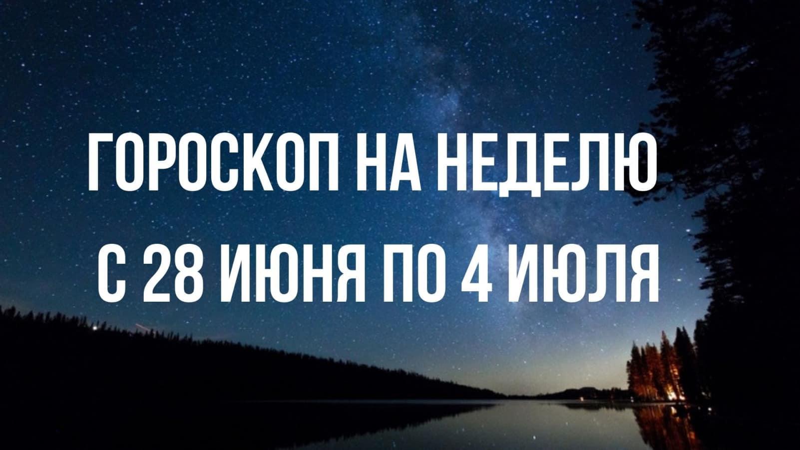 Гороскоп с 28 июня по 4 июля для тех, кто привык сверятся с звездами