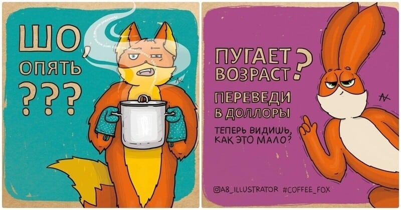Комиксы про лиса, который точно описывает всё, что происходит с каждым из нас