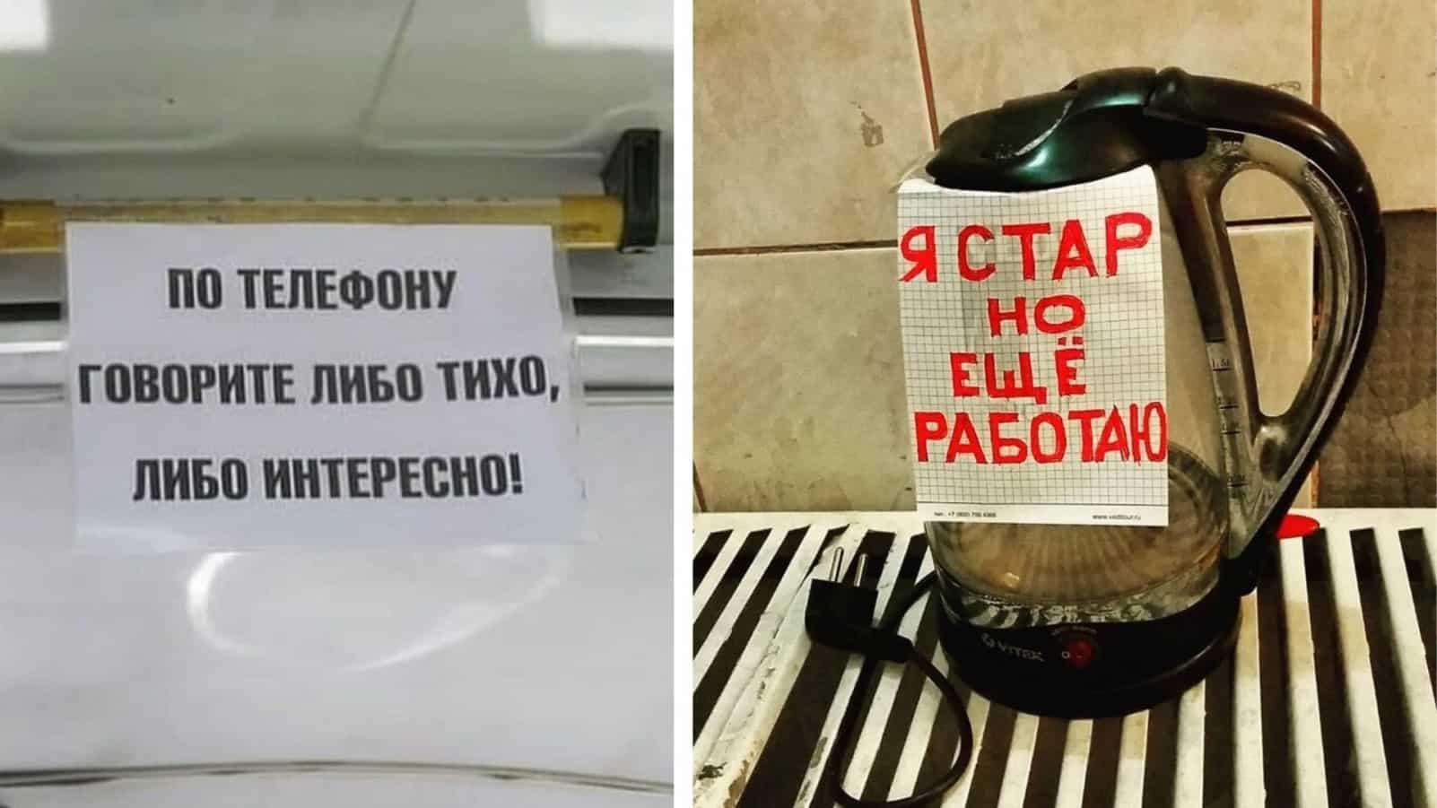 15 обявлений с российских просторов, которые сбивают с ног своей непосредственностью