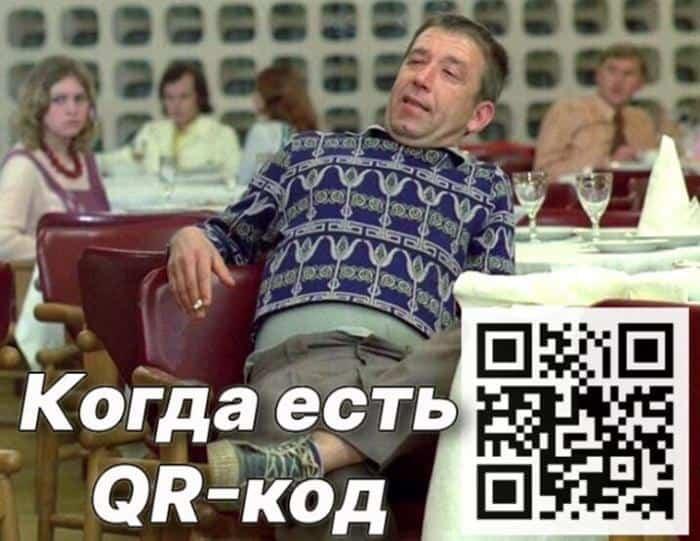 Прикольные картинки и когда у тебя есть QR код