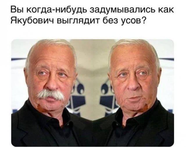 Как выглядит Якубович без усов и другие забавные рассуждения от людей со здоровой фантазией