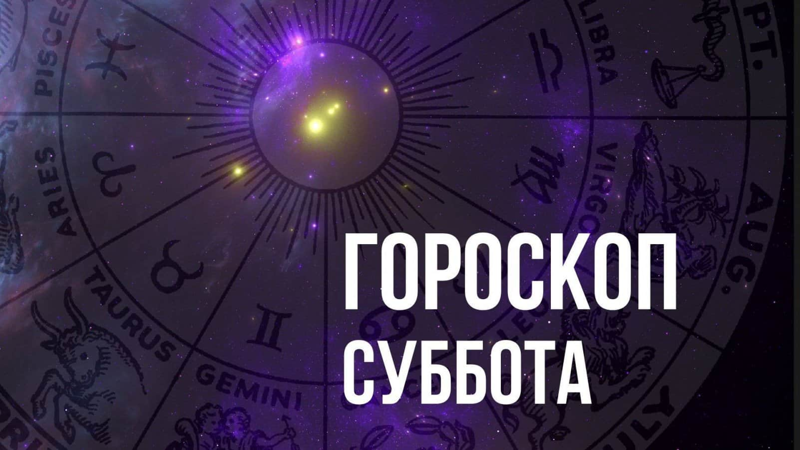 Гороскоп на субботу 5 июня для каждого знака Зодиака
