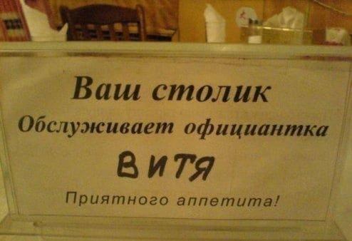 Юмор за день и официантка Витя