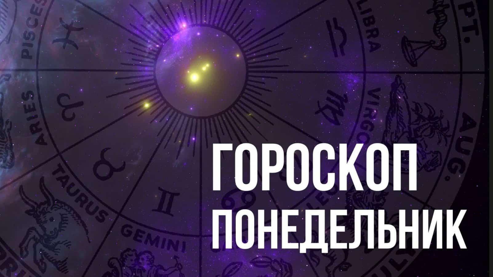 Гороскоп на понедельник 7  июня для каждого знака Зодиака