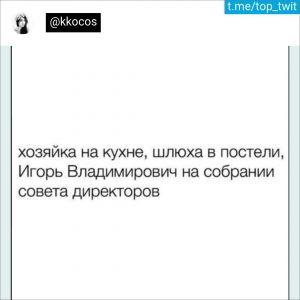 Юмор за день и Игорь Владимирович