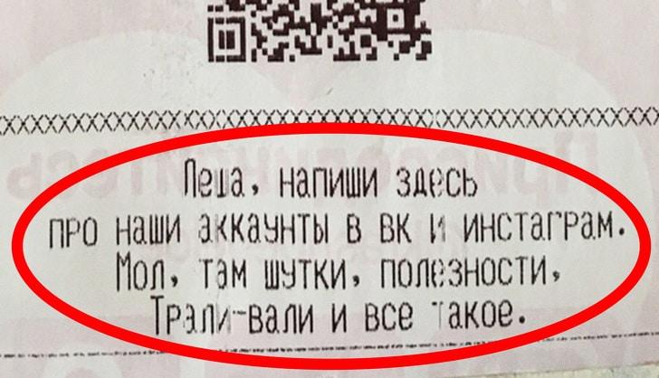 """""""Спасибо, что ушли"""" - забавные послания, которые заметили покупатели на чеках"""