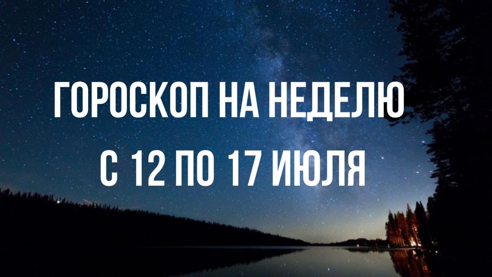 Гороскоп на неделю с 12 по 18 июля для всех знаков зодиака