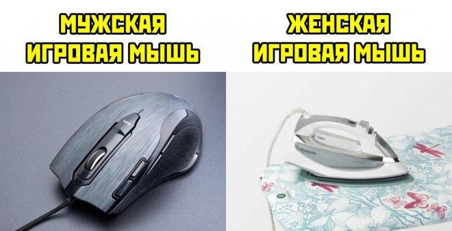 Фото приколы понедельника и женская игровая мышь