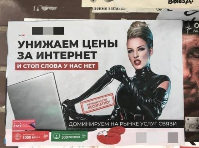 15 примеров беспощадного русского маркетинга и строгая госпожа