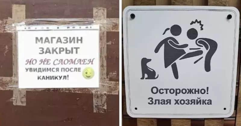 Осторожно, злая хозяйка: объявления, которые могли придумать только в России