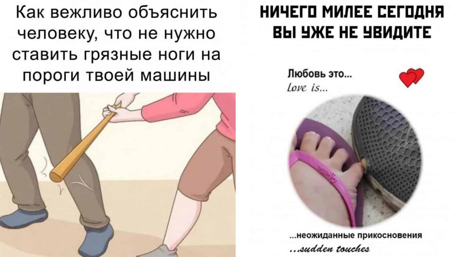 Свежие мемы от 22 июля и что такое любовь