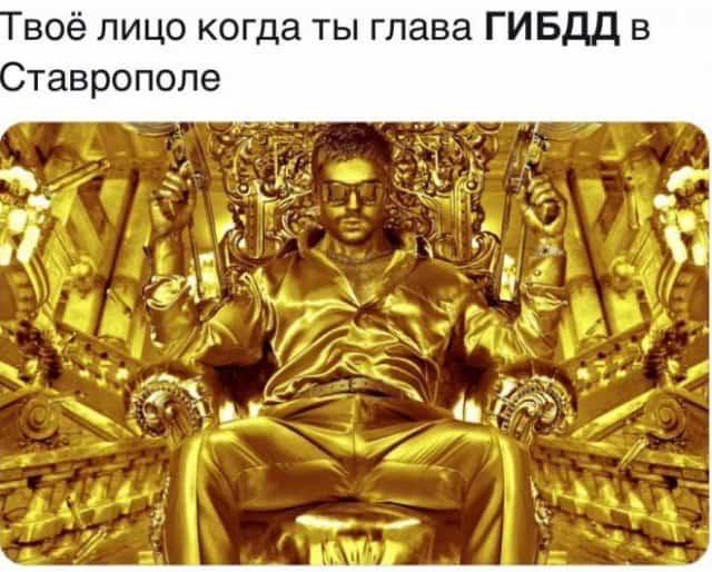 Мемы про начальника ГБДД ставропольского края и его дом