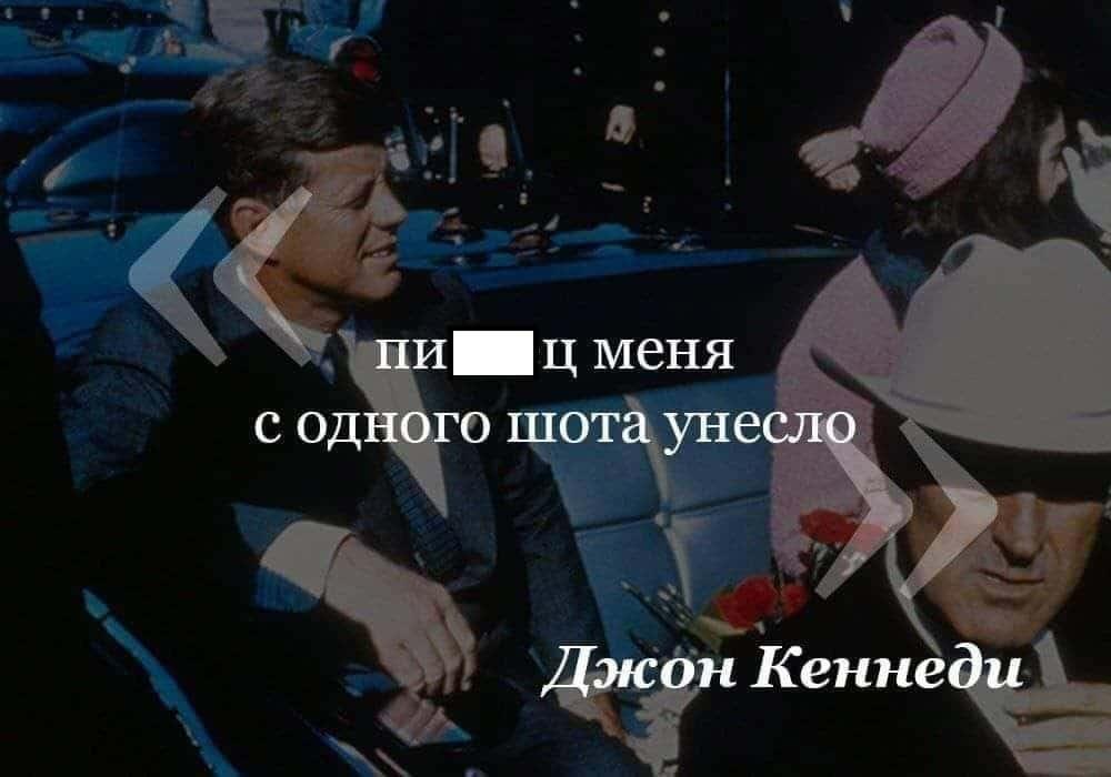 Коллекция черного, аморального юмора и Джон Кеннеди