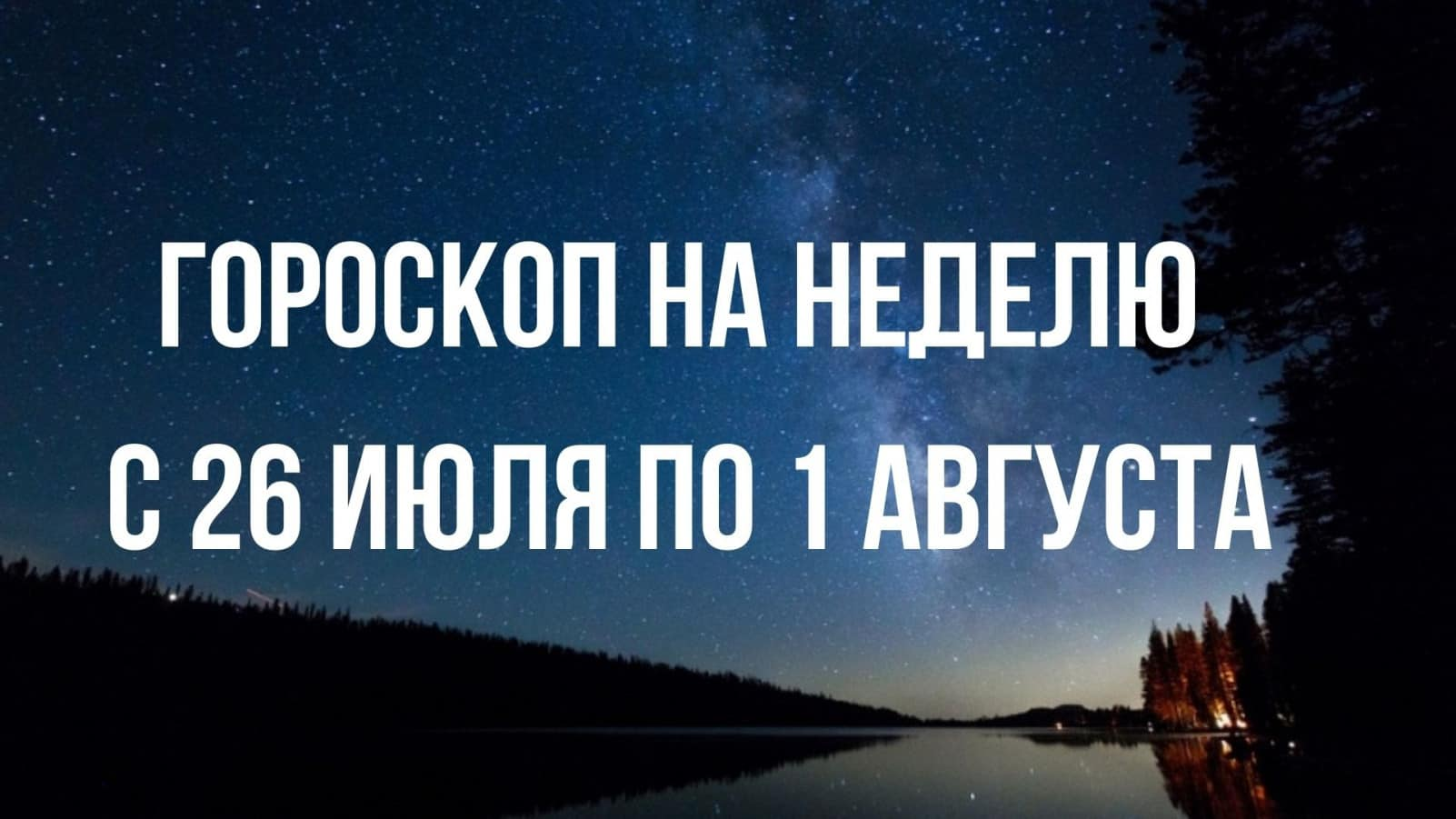 Гороскоп на неделю с 26 июля по 1 августа для всех знаков зодиака