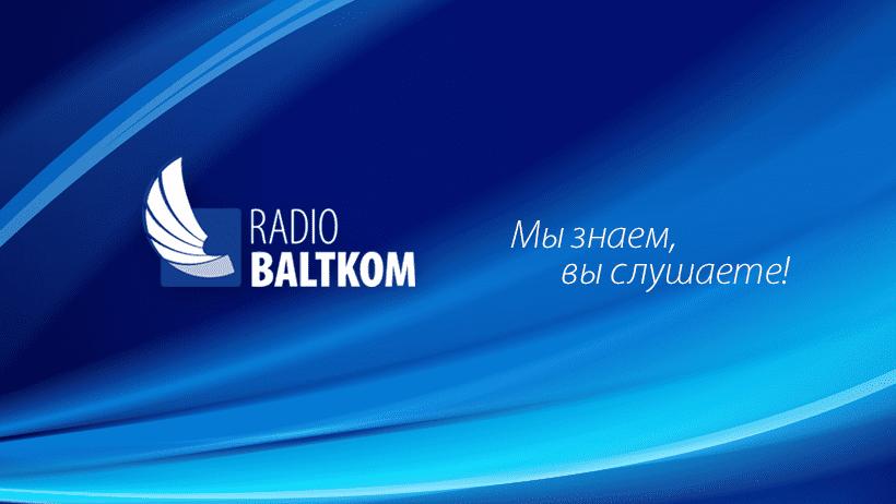 АНОНС: подробная радиопрограмма Baltkom на 28 июля