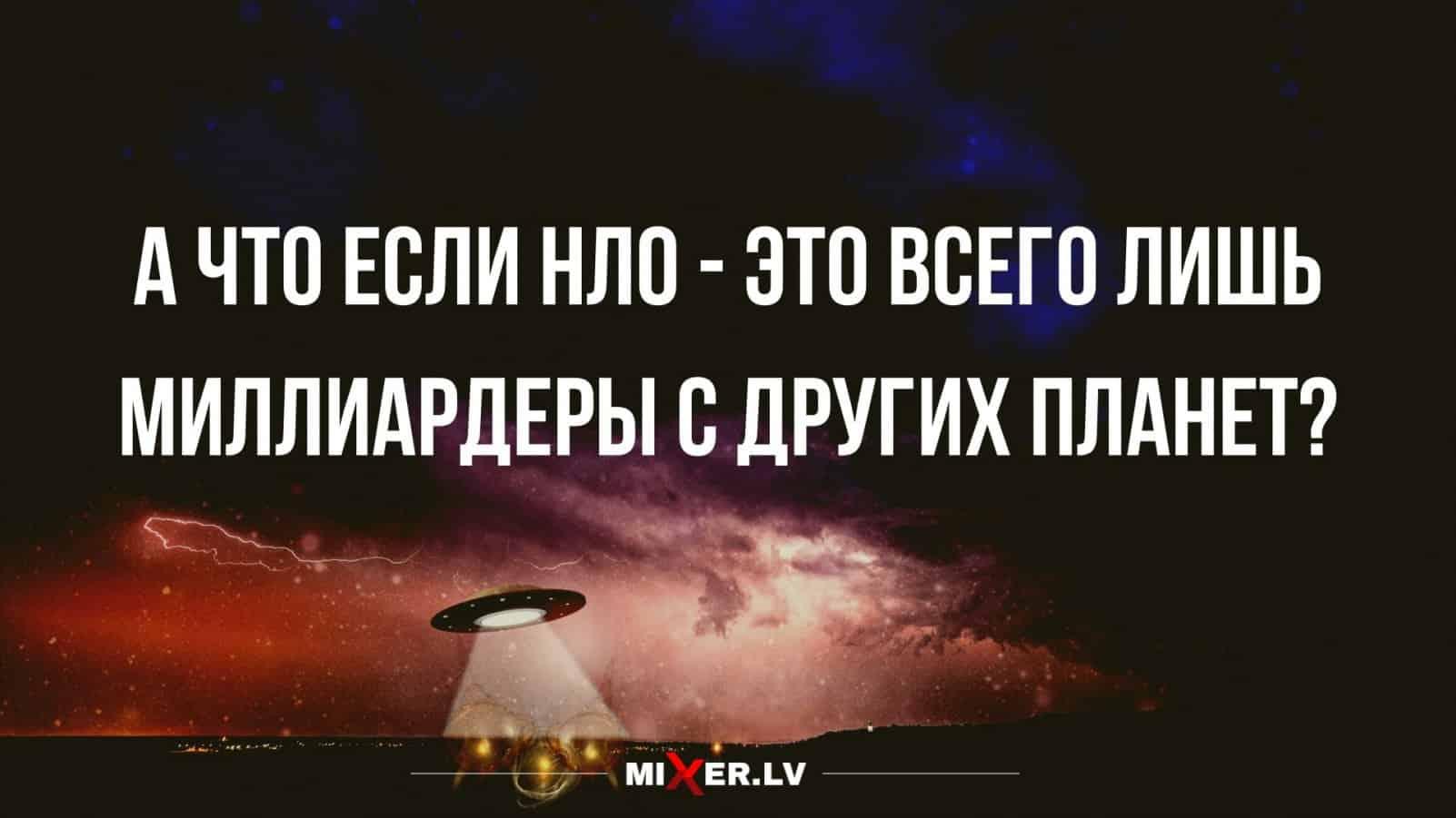 Юмор за день и НЛО