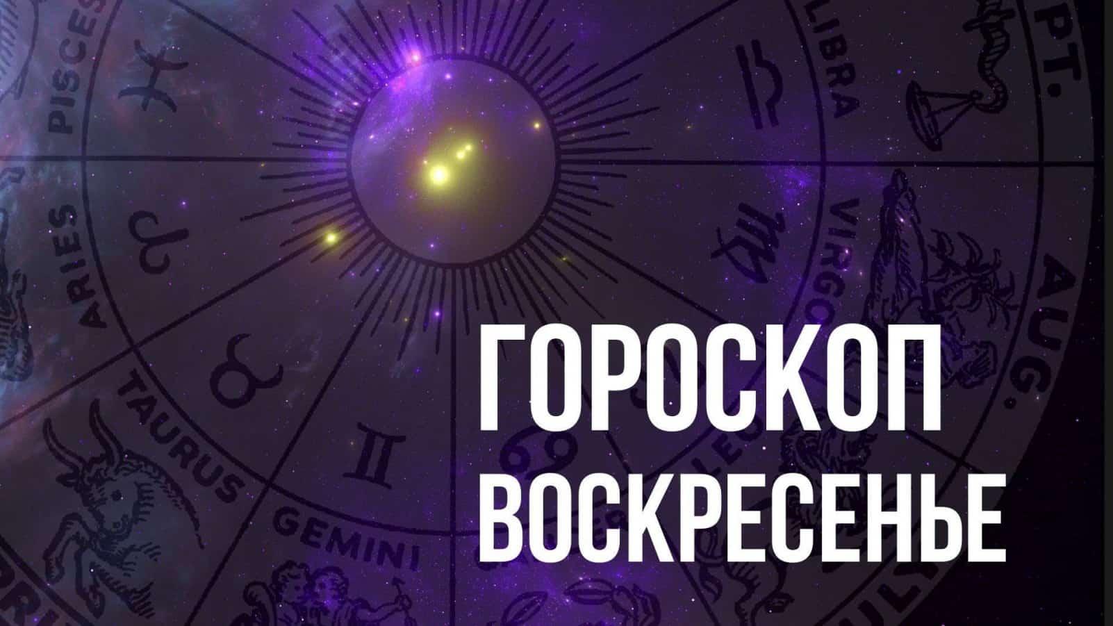 Гороскоп на воскресенье 1 августа для каждого знака Зодиака