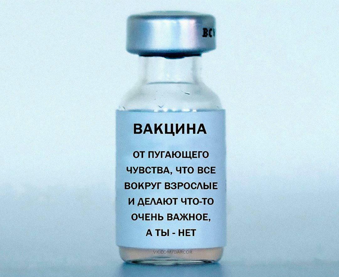 Юмор за день и вакцина