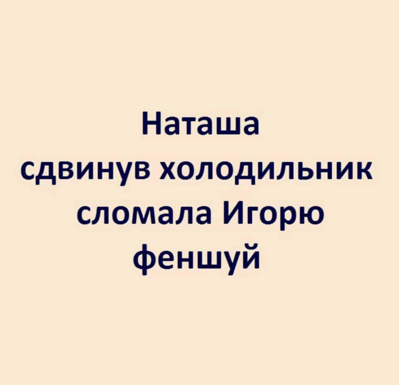 Юмор за день и фэншуй Игоря