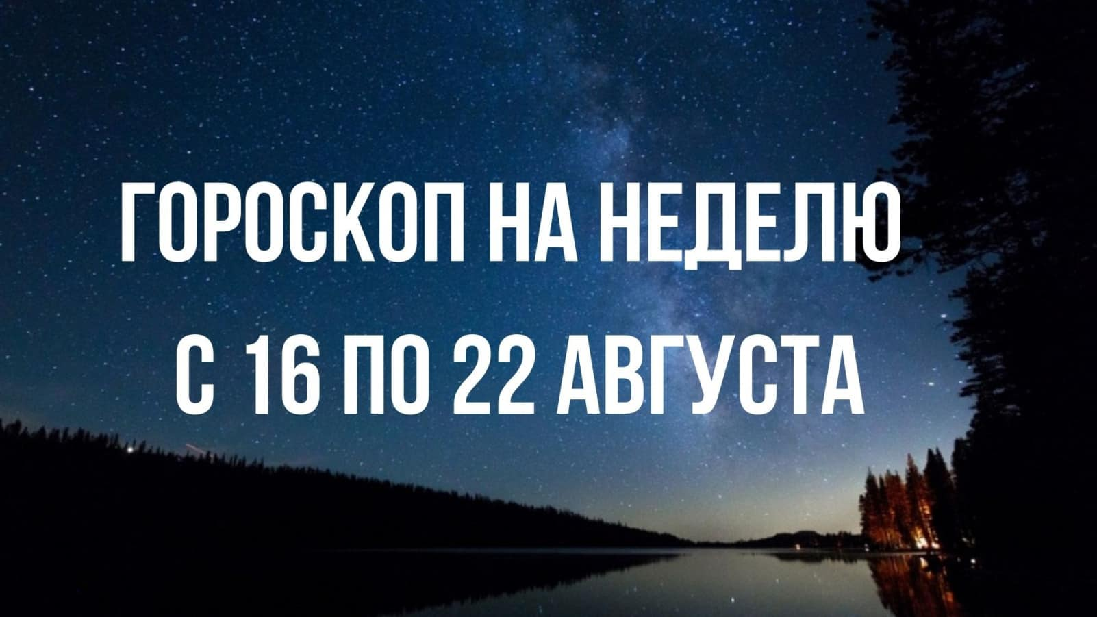 Гороскоп для всех знаков Зодиака с 16 по 22 августа 2021 года