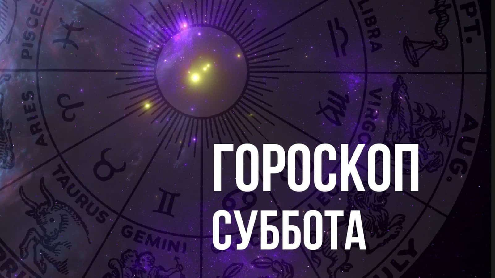 Гороскоп на субботу 21 августа для каждого знака Зодиака