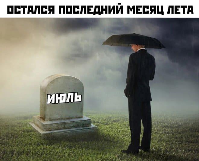Мемы от 2 августа и последний месяц лета