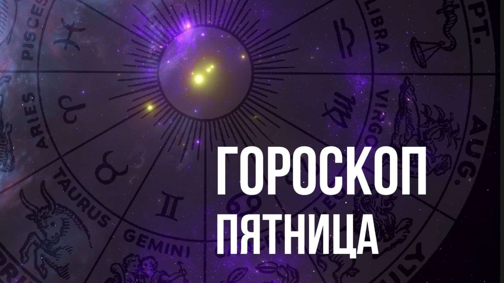 Гороскоп на пятницу 27 августа для каждого знака Зодиака