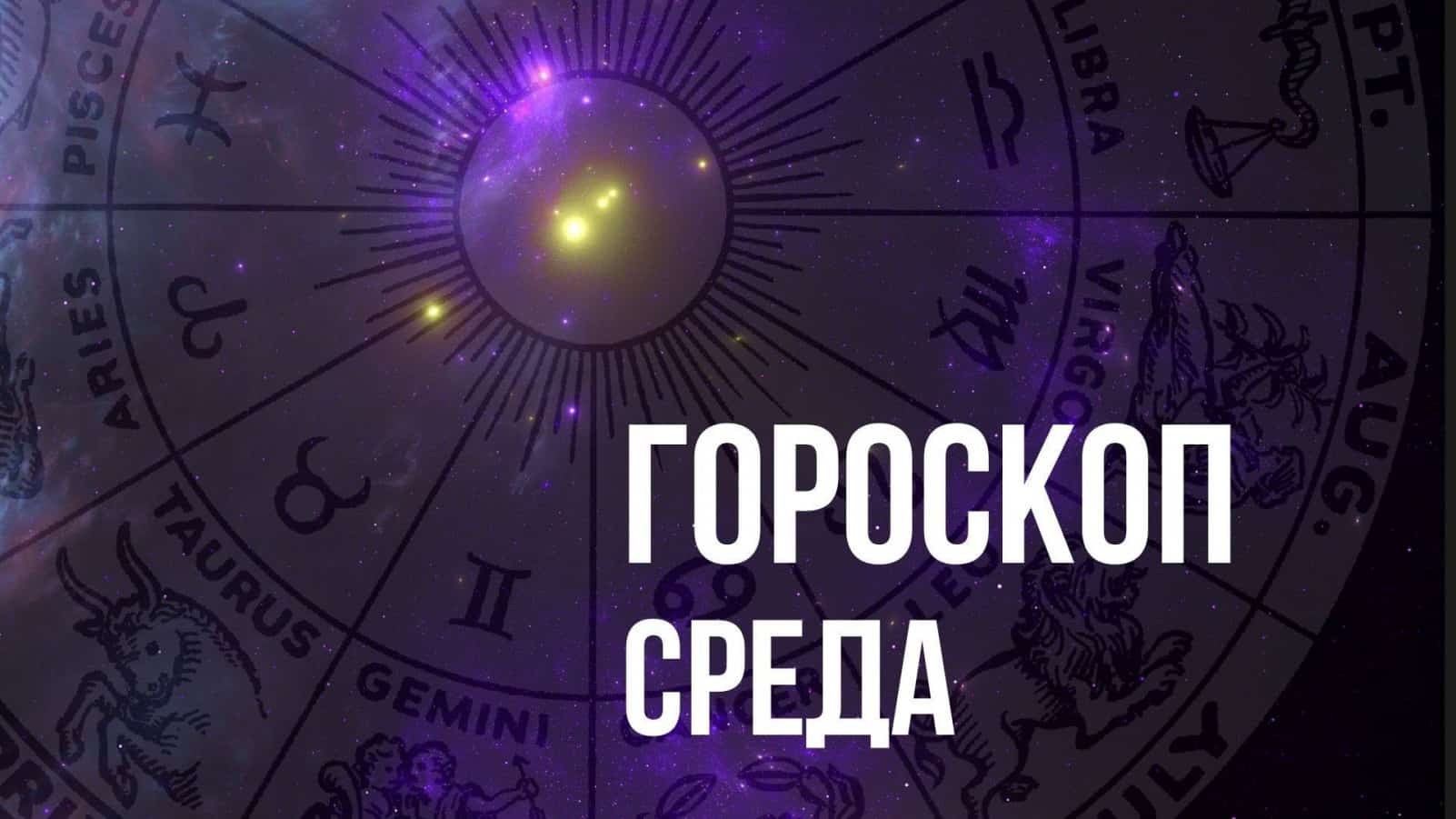 Гороскоп на среду 25 августа для каждого знака Зодиака