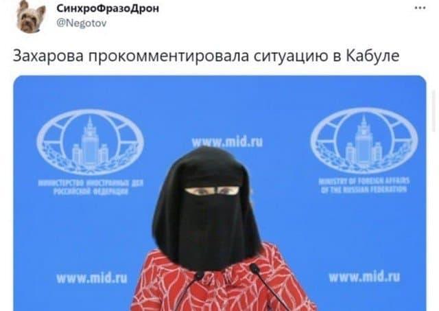 Захватили Кабул без масок: шутки из сети на тему ситуации в Кабуле