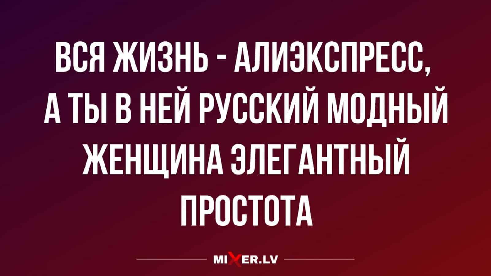 Юмор за день и русская женщина