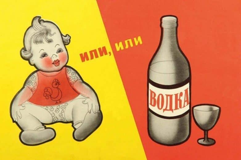 Рюмка, стопочка, стакан- вот и вышел хулиган и другие шедевры советской антиалкогольной агитации