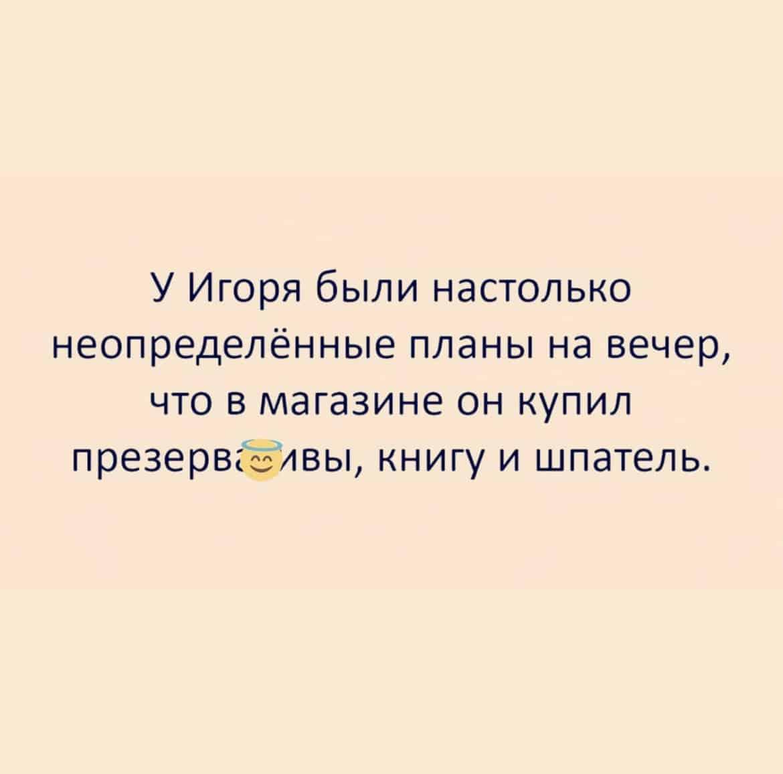Юмор за день и Игорь