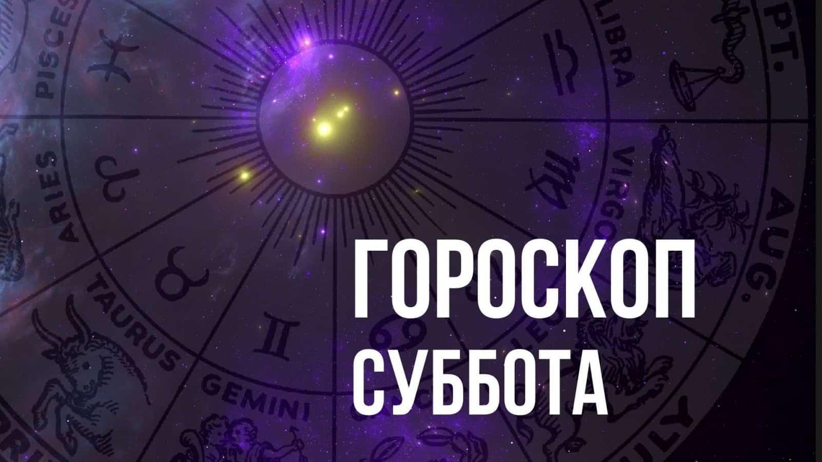 Гороскоп на субботу 7 августа для каждого знака Зодиака