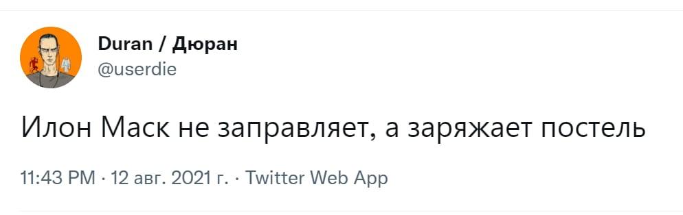 Юмор за день и постель Илона Маска