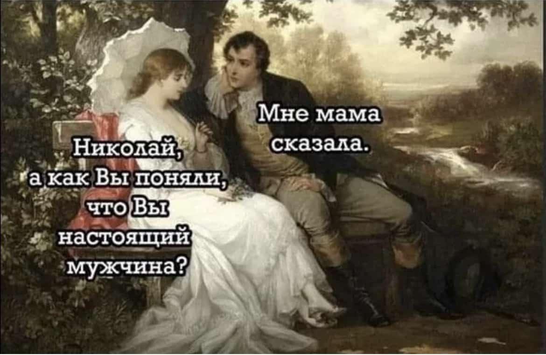 Юмор за день и Николай