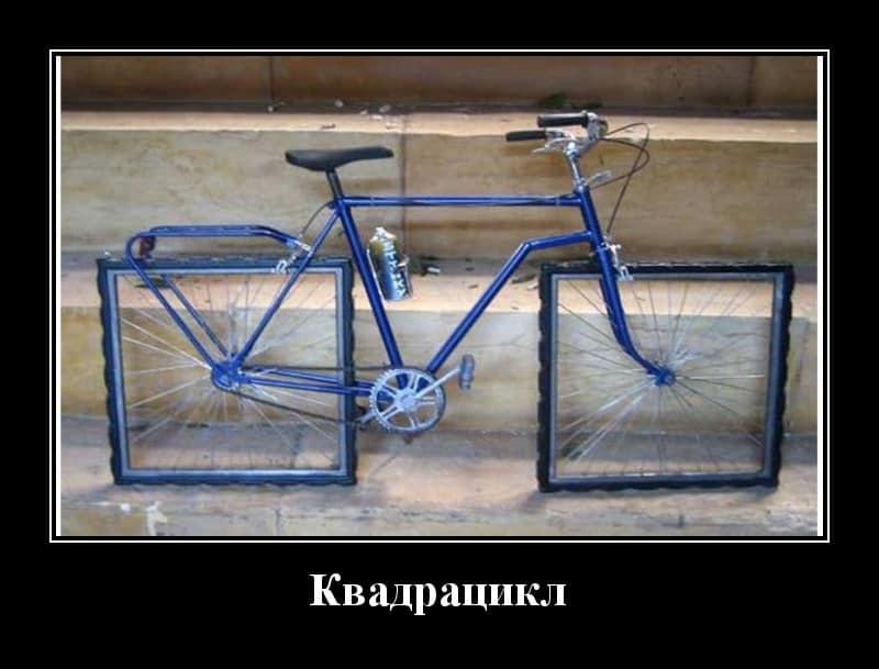 Свежие смешные демотиваторы и квадроцикл