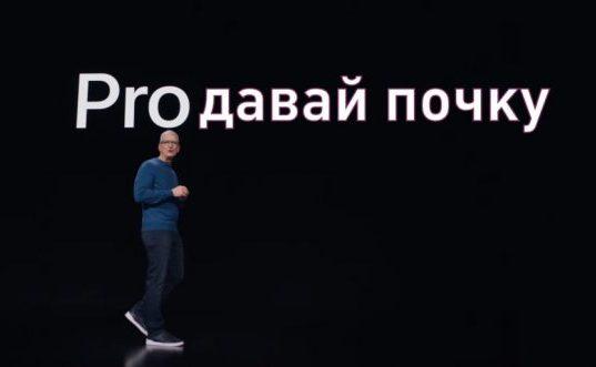 Новый iPhone Pro, узкие джинсы и подорожание в подборке картинок с надписями