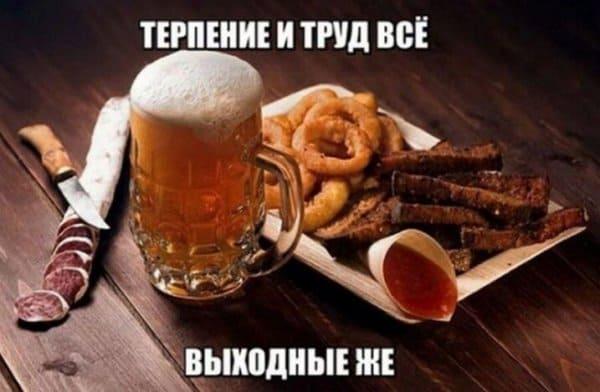 Пост алкогольного юмора на выходные и терпение с трудом