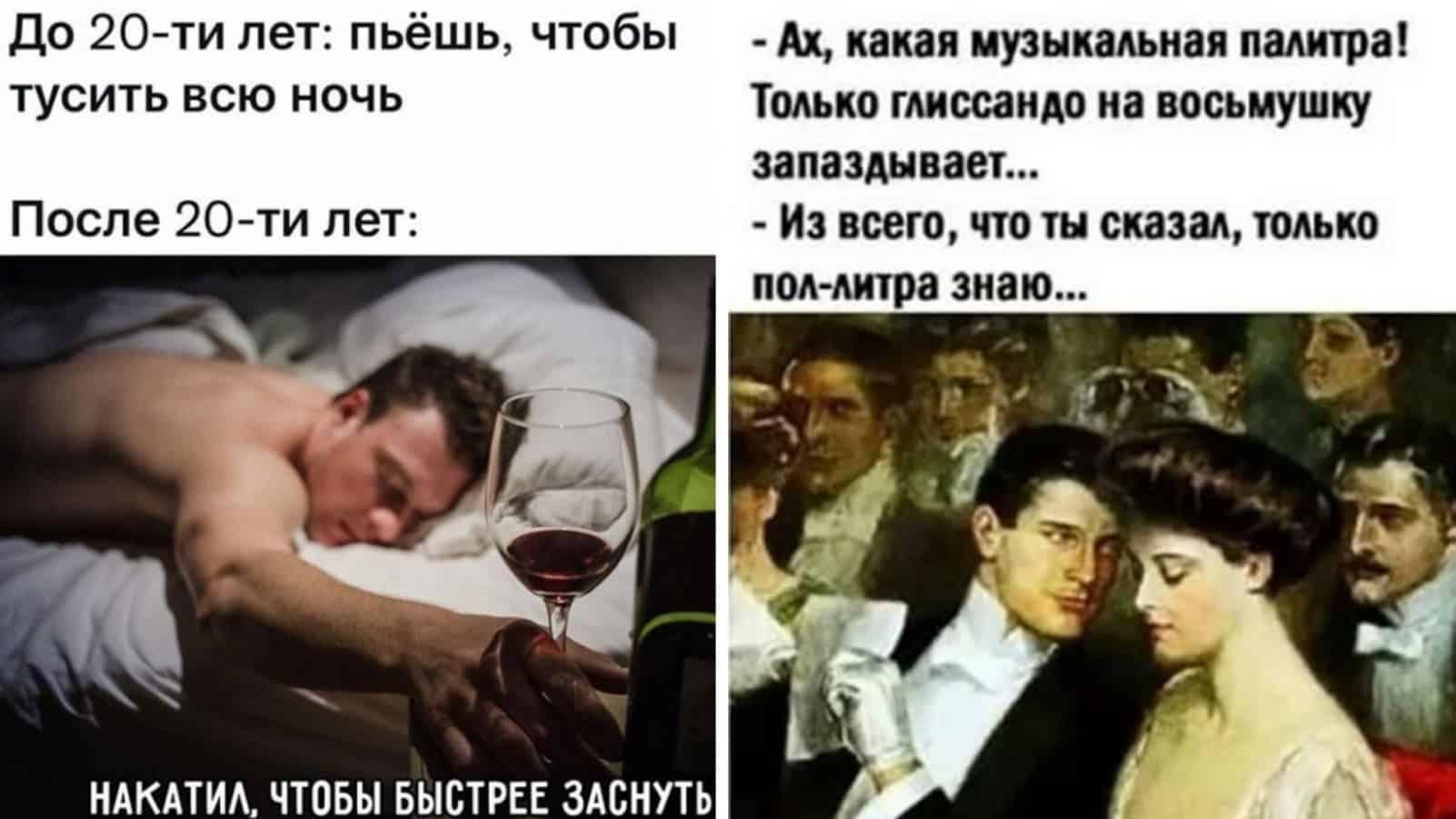 Мемы и приколы про алкоголь после выходных